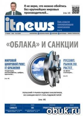 Журнал IT News №9 (сентябрь 2014)