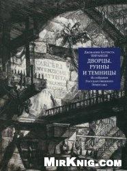 Книга Пиранези, Дж. Б. Дворцы, руины, и темницы
