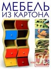 Книга Книга Мебель из картона