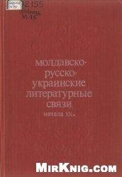 Книга Молдавско-русско-украинские литературные связи начала XX в.
