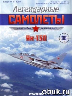 Журнал Легендарные самолёты №96 (2014). Як-130
