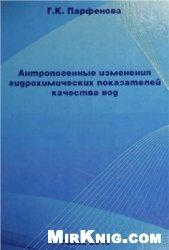 Книга Антропогенные изменения гидрохимических показателей качества вод