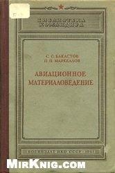 Книга Авиационное материаловедение