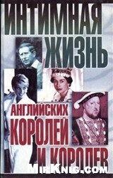 Книга Интимная жизнь английских королей и королев