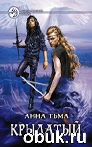 Книга Анна Тьма. Крылатый