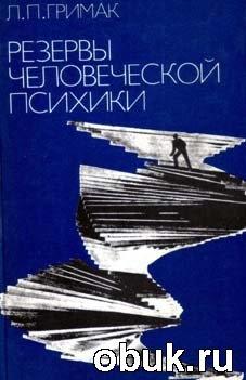 Аудиокнига Леонид Гримак. Резервы человеческой психики (аудиокнига)
