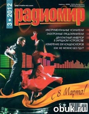 Журнал Радиомир №3 (март 2012)