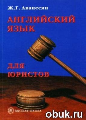 Книга Английский язык для юристов