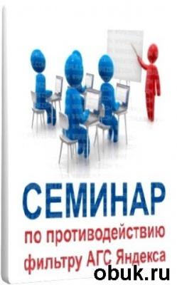 Книга Семинар по противодействию фильтру АГС Яндекса (2010) DVDRip