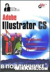 Книга Adobe Illustrator CS. Наиболее полное руководство