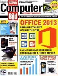 Журнал Computer Bild №8 2013