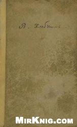 Книга Собрание произведений в 5-ти тт. Том V.