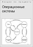 Книга Операционные системы (Аудиолекции mp3)