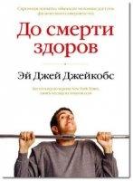 Аудиокнига До смерти здоров pdf, fb2, rtf 10,19Мб