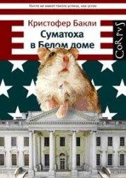 Книга Суматоха в Белом доме