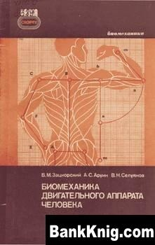 Книга Биомеханика двигательного аппарата человека pdf 5,71Мб