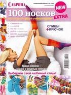 Журнал Сабрина. Спецвыпуск №10 (октябрь), 2013
