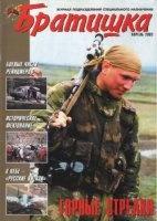 Журнал Братишка №4 2002 pdf 38,87Мб