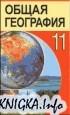 Книга Общая география. 11 класс