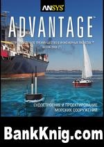 ANSYS Advantage. № 7 Судостроение и проектирование морских сооружений. 2008 pdf