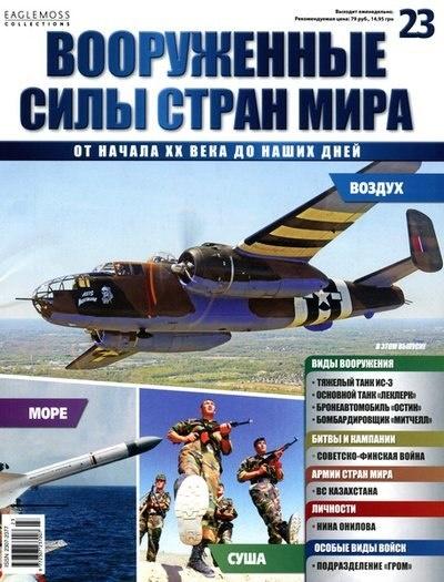 Журнал: Вооруженные силы стран мира №23 (2014)