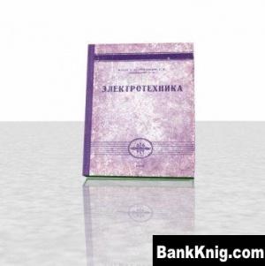 Книга Электротехника ( для подготовки сержантов войск связи ) djvu 9,9Мб
