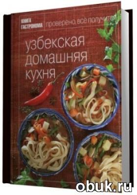 Книга Узбекская домашняя кухня