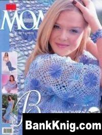 Журнал (463) Журнал Мод 2005_01 djvu 27,5Мб