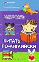 Научись читать по-английски pdf 40,55Мб