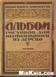 Книга Альбом рисунков для выпиливания из дерева № 1
