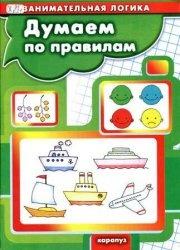 Журнал Карапуз №2, 2012 – Думаем по правилам