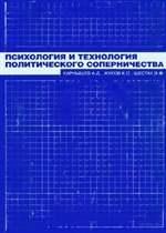 Книга Психология и технология политического соперничества