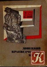 Книга Донецкий краеведческий музей