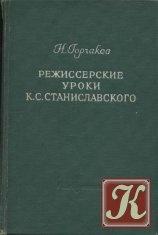 Книга Режиссерские уроки К. С. Станиславского