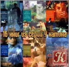 Книга У камина /16 книг