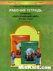 """Рабочая тетрадь к учебнику """"Окружающий мир"""". 1 класс"""