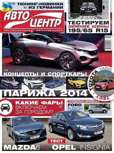 Книга Журнал: Автоцентр №43 (октябрь 2014)
