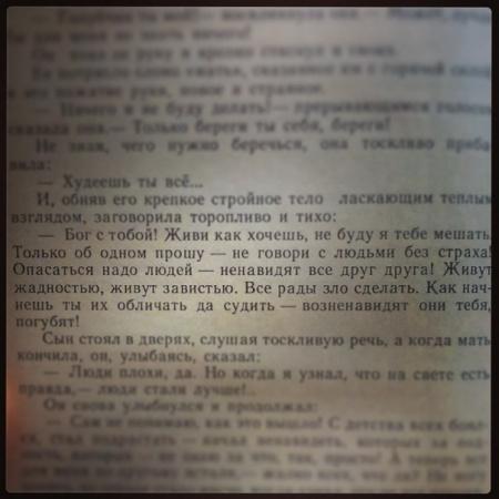 Книга Горький. Мать