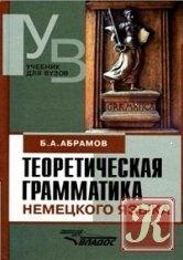 Книга Теоретическая грамматика немецкого языка