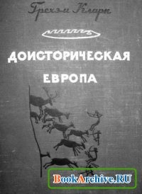 Книга Доисторическая Европа. Экономический очерк.