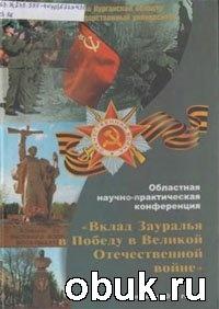 Книга Вклад Зауралья в победу в Великой Отечественной войне 1941-1945 годов