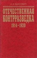 Отечественная контрразведка (1914 - 1920)