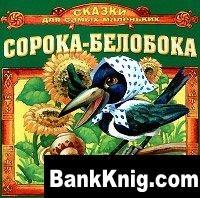 Аудиокнига Сорока-Белобока. Сказки для самых маленьких