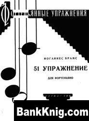 Книга 51 упражнение для фортепиано