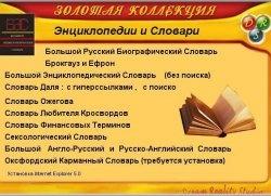 Книга Энциклопедии и словари. Золотая коллекция
