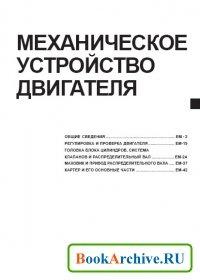 Книга Ремонт двигателей Hyundai D6CA.