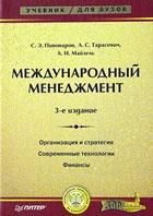 Книга Международный менеджмент