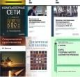 Аудиокнига Книги по сетям и криптографии