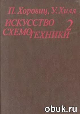 Книга Искусство схемотехники. Том 2