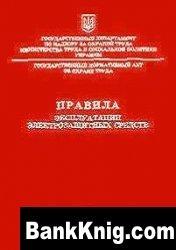 Книга Правила эксплуатации электрозащитных средств